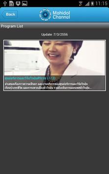 Mahidol Channel screenshot 2