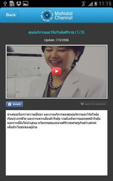 Mahidol Channel screenshot 3