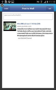 Mahidol Channel screenshot 5