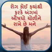 Write Gujarati Poetry On Photo icon