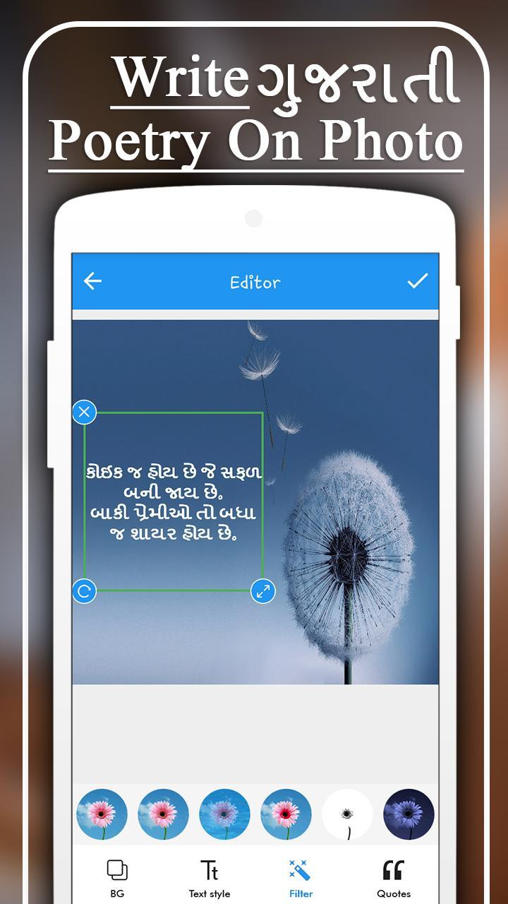 Write Gujarati Poetry On Photo poster