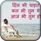 Write Hindi Poetry On Photo icon