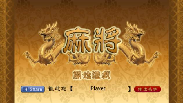 Mahjong: Mahjong Four poster