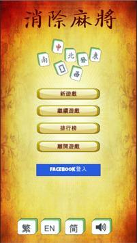 POPStar Mahjong bubble  OL screenshot 10