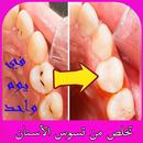 تخلص من تسوس الأسنان في يوم واحد APK
