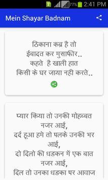 Mein Shayar Badnam apk screenshot