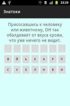 Знатоки apk screenshot