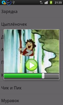 Детские песни apk screenshot