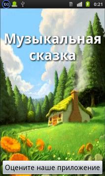 В гостях у сказки poster