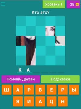 Угадай стрим! apk screenshot