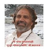 Gaumata Rashtramata icon