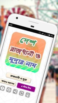 বিভিন্ন দেশের রাজধানী ও মুদ্রার নাম screenshot 5