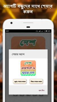 বিভিন্ন দেশের রাজধানী ও মুদ্রার নাম screenshot 9