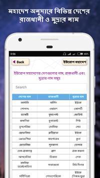 বিভিন্ন দেশের রাজধানী ও মুদ্রার নাম screenshot 2