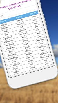 বিভিন্ন দেশের রাজধানী ও মুদ্রার নাম screenshot 3