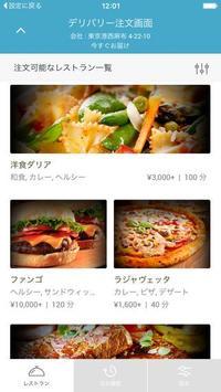 Maishoku - Food Delivery App apk screenshot