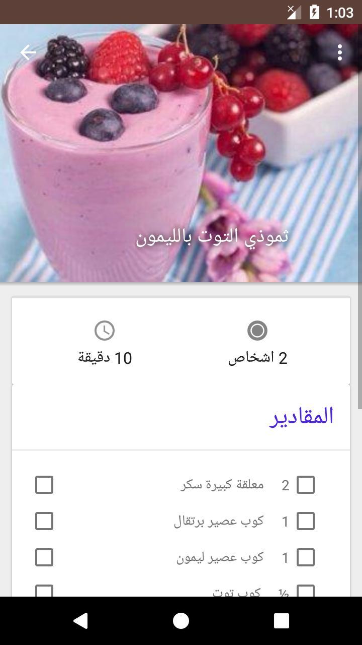 مشروبات وعصائر حورية 2020 poster