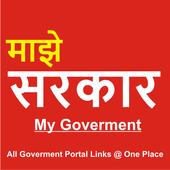 Aaple Sarkar  माझे सरकार icon