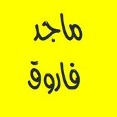 القرآن الكريم بصوت ماجد فاروق - بدون إعلانات icon