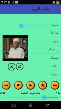 القرآن الكريم بصوت ماجد فاروق - بدون إعلانات poster