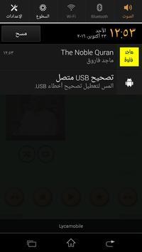 القرآن الكريم بصوت ماجد فاروق - بدون إعلانات apk screenshot