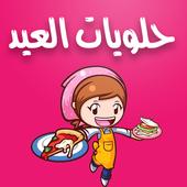حلويات العيد بالصور icon