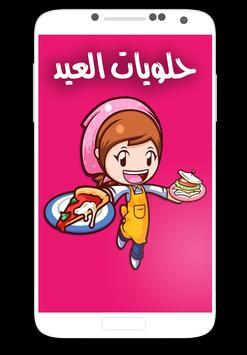 حلويات العيد بالصور poster