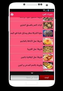 حلويات العيد بالصور screenshot 1