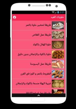 حلويات العيد بالصور screenshot 2