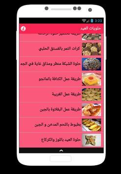 حلويات العيد بالصور screenshot 3