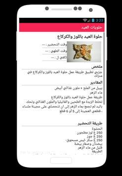 حلويات العيد بالصور screenshot 5