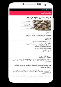 حلويات العيد بالصور screenshot 6