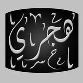 ikon Hijri WCC