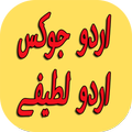 New Urdu Jokes Urdu Lateefay