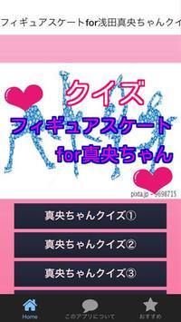 フィギュアスケート for 浅田真央ちゃんフィギア 物語 poster