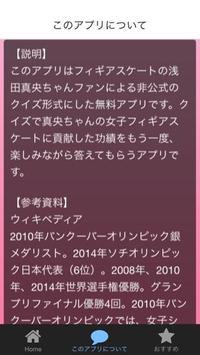 フィギュアスケート for 浅田真央ちゃんフィギア 物語 apk screenshot