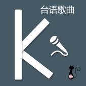 Taiwan songs KTV icon