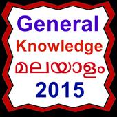 gk in malayalam 2015 icon