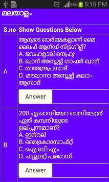 gk in malayalam 2015 screenshot 1