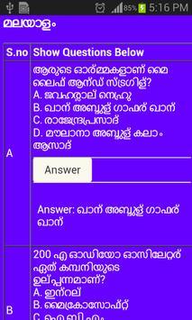 gk in malayalam 2015 screenshot 2