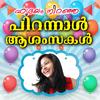 Malayalam Birthday Photo Frames Wishes 圖標