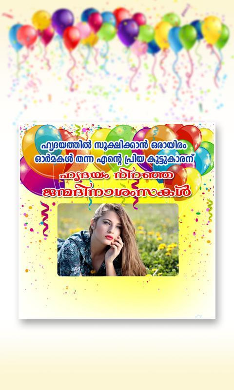 Brilliant Malayalam Birthday Photo Frames Wishes For Android Apk Download Funny Birthday Cards Online Overcheapnameinfo