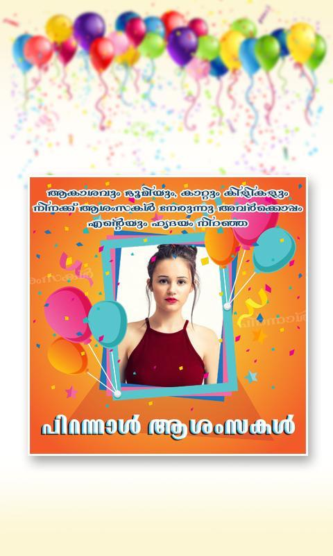 Stupendous Malayalam Birthday Photo Frames Wishes For Android Apk Download Funny Birthday Cards Online Alyptdamsfinfo