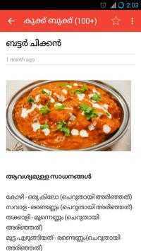 Kerala Recipes - Malayalam poster