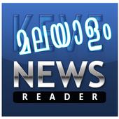 Keve Malayalam News Reader icon