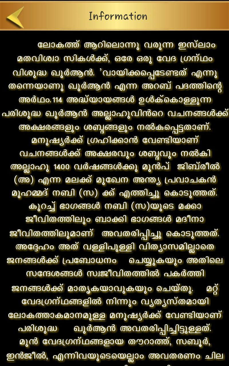 Malayalam Quran for Android - APK Download