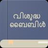 ikon Holy Bible Offline (Malayalam)