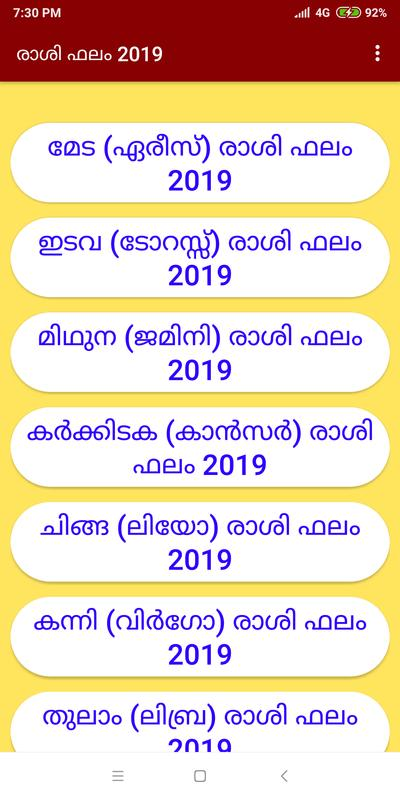a49b53f5ce5 Malayalam Horoscope 2018 - Rashi Phalam for Android - APK Download