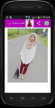 ملابس محجبات ازياء جديدة apk screenshot