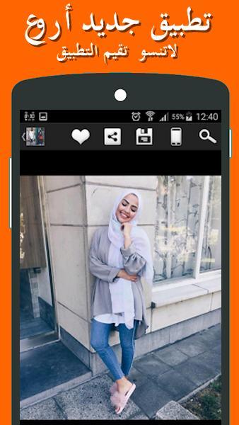 4939c962c أجمل أزياء ملابس المحجبات 2018 for Android - APK Download